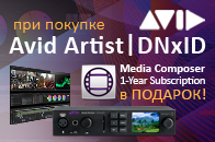 АКЦИЯ. При покупке Avid Artist | DNxID - Media Composer 1-Year Subscription в подарок!