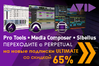 Переход c Perpetual-лицензий до Ultimate Subscriptions ПО AVID со скидкой 65%