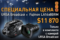 Бандл: камера Blackmagic URSA Broadcast + объектив Fujinon LA16x8BRM