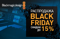 АКЦИЯ. Black FRIDAY для BLACKmagic