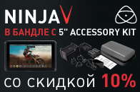"АКЦИЯ. Atomos Ninja V + 5"" Accessory Kit bundle"